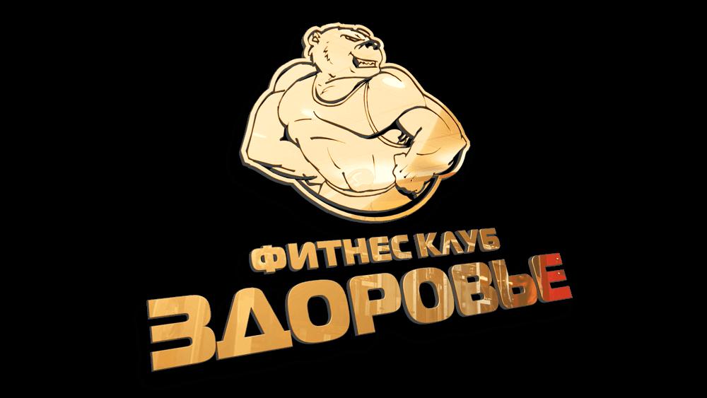 """Логотип фитнес клуба """"Здоровье"""" город Серов"""