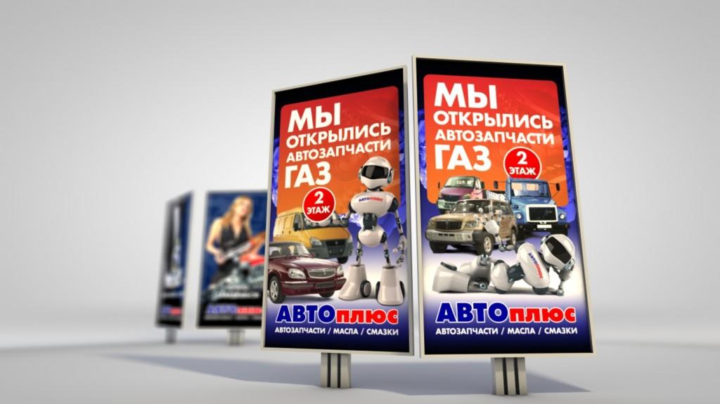 autoplus banners