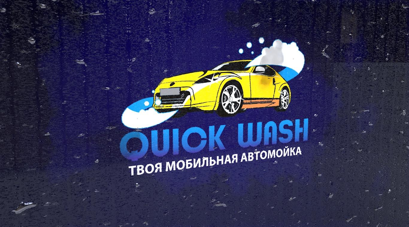 qickwash