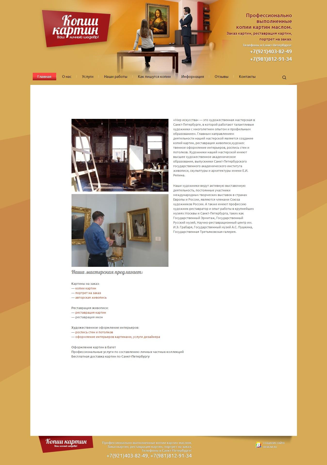 Сайт художественной мастерской в Санкт-Петербурге