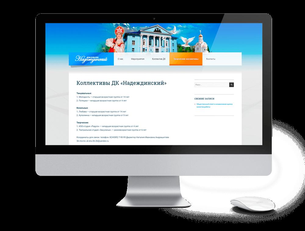 Сайт городского дома культуры Надеждинский