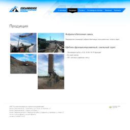 Страница сайта Сосьвинского РСУ