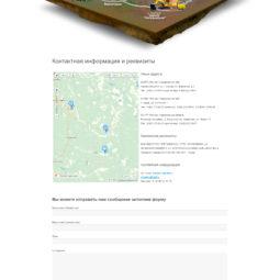 Страница контактов сайта Сосьвинского РСУ