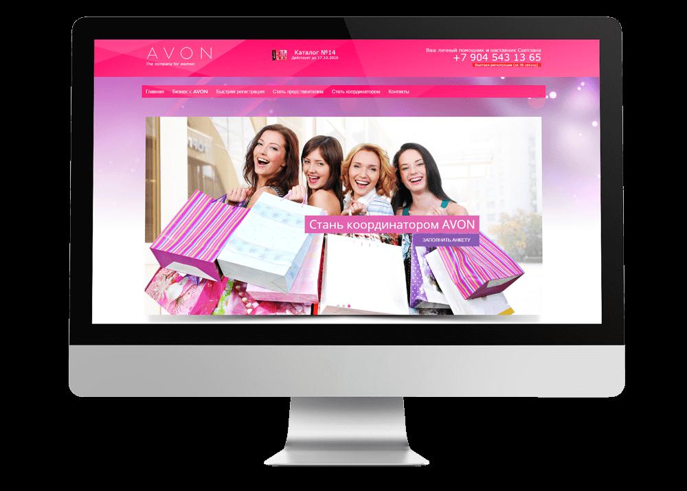Сайт представителей Avon