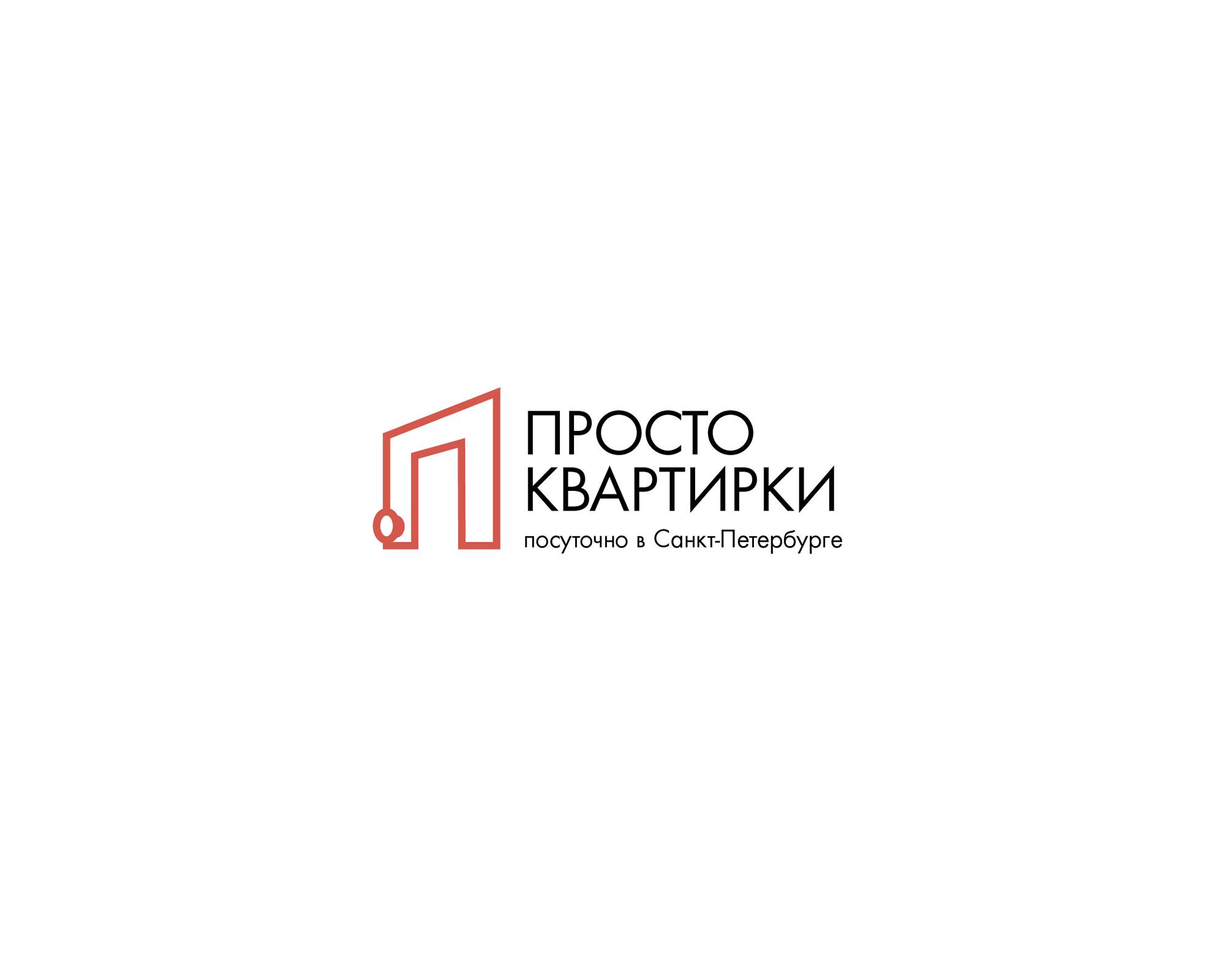 "Логотип для ""Просто квартирки"""