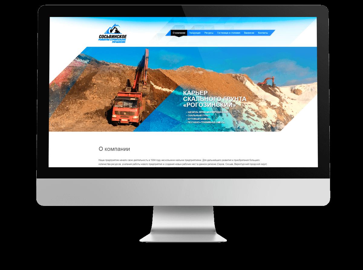 Сайт Сосьвиснкого ремонтно-строительного управления